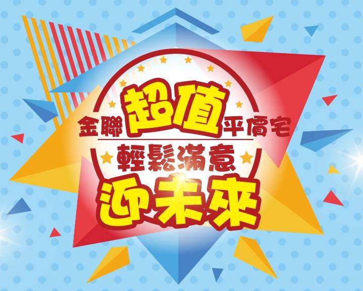 台灣金聯連續第8年超值平價宅銷售   6月6起受理申購登記