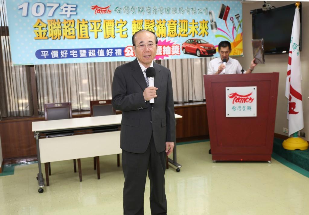 台灣金聯公司107年「金聯超值平價宅,輕鬆滿意迎未來」出售專案活動昨日辦理公開抽籤,由台灣金聯公司董事長鄭明華主持。